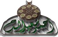 مؤسسة العارف بالله الشيخ سعيد عمران الدح